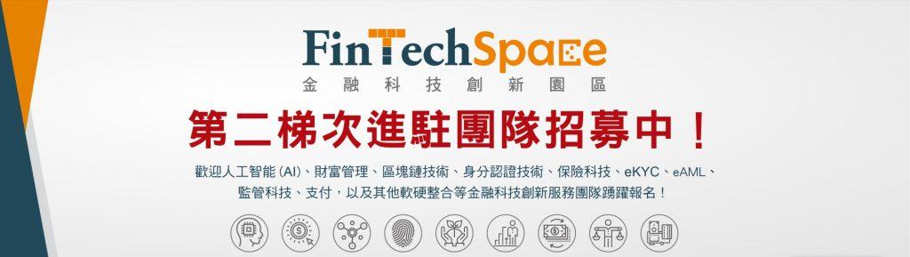 FinTechSpace 第二梯次進駐團隊招募中!