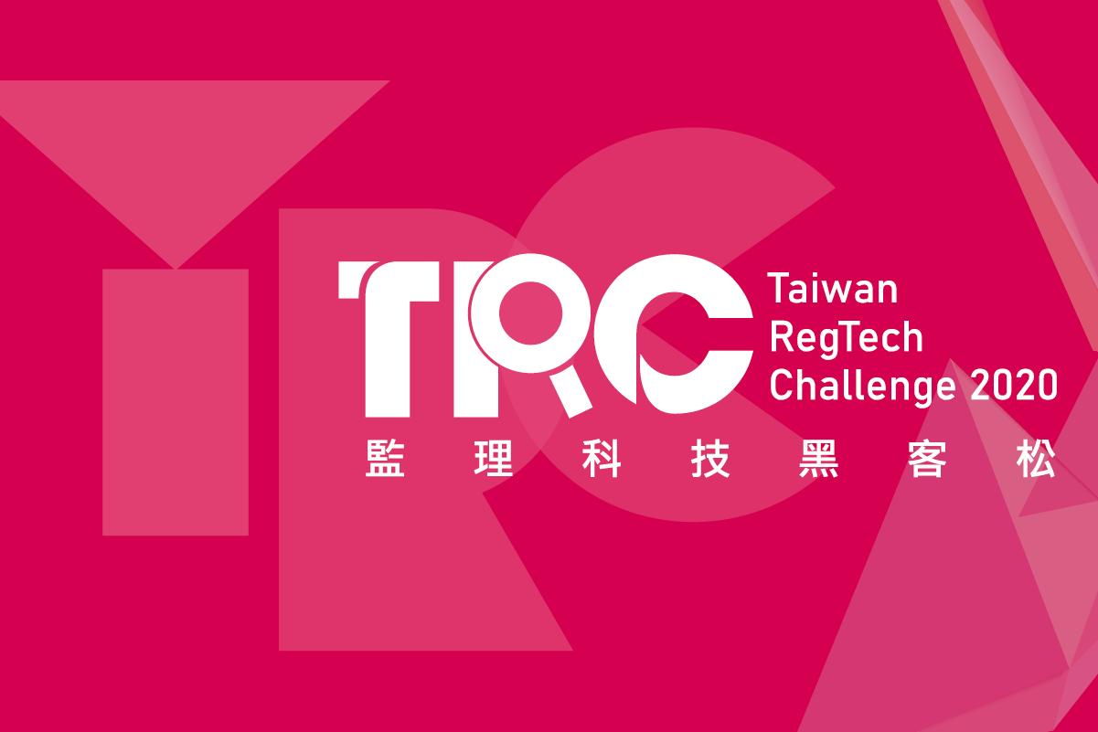 Taiwan RegTech Challenge 2020 監理科技黑客松 – 金融科技創新園區 | FinTechSpace
