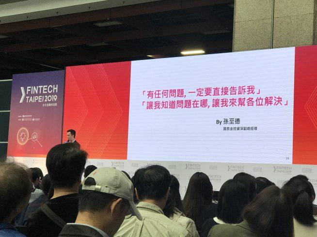 國泰金控分享數位轉型核心理念,迎向數位金融新挑戰
