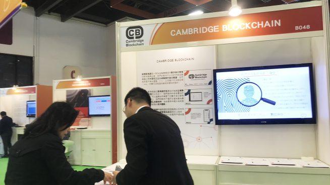 Cambridge Blockchain 應用區塊鏈技術催生數位辨識技術