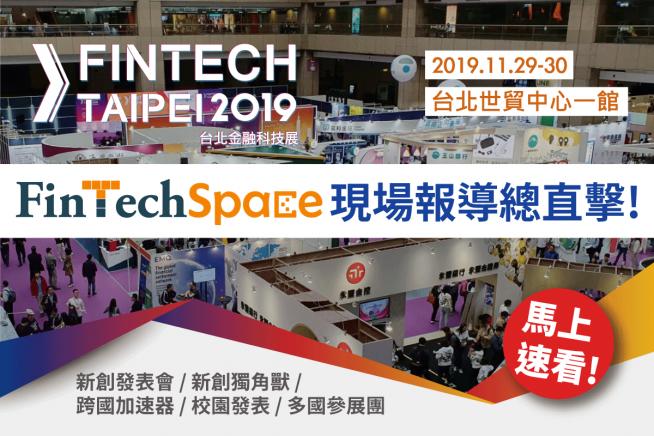 FinTech-Taipei_當日直擊-list